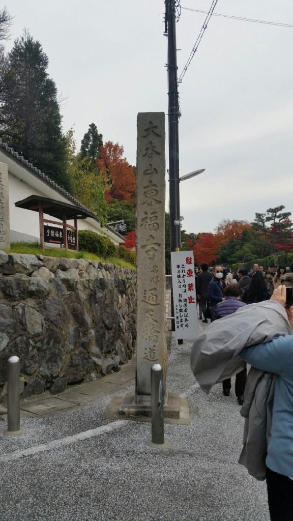 2014東福寺