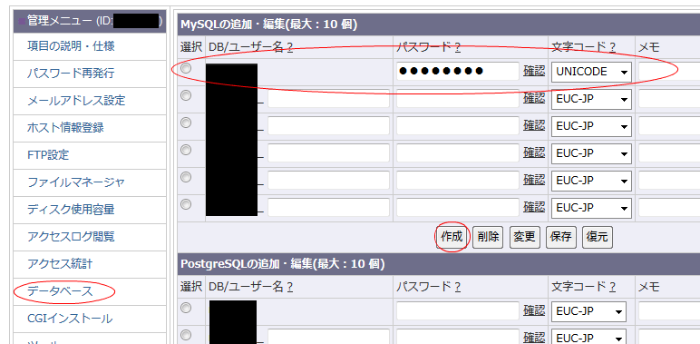 wp_db2