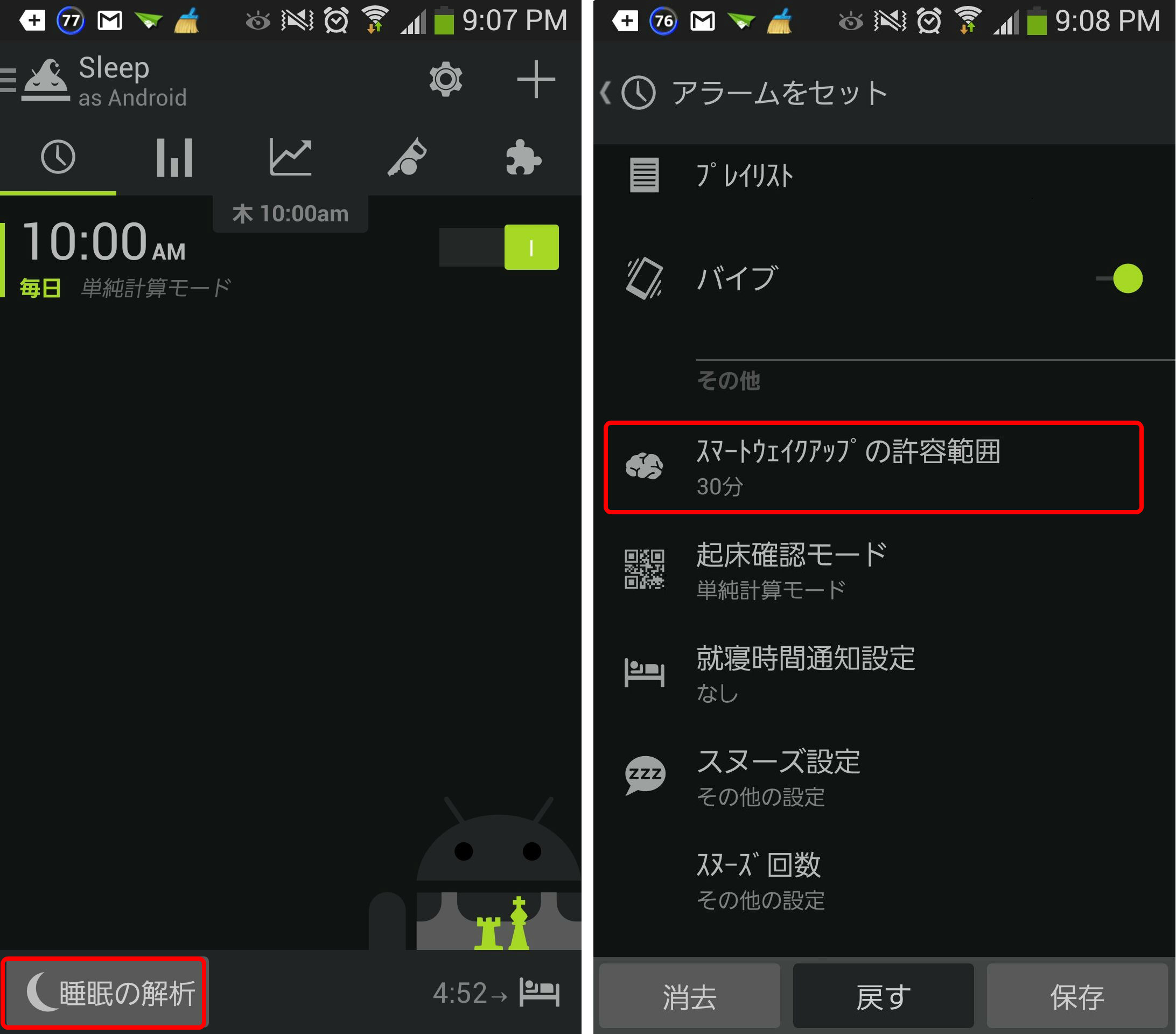 sleep as android3