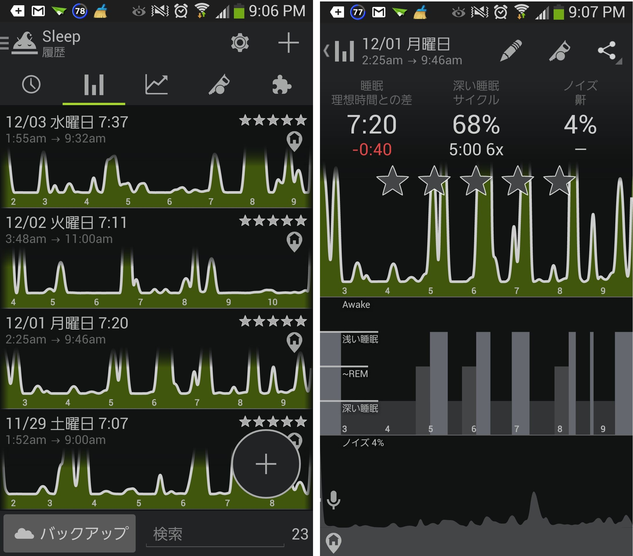 sleep as android4