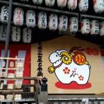 2015八坂神社羊絵馬