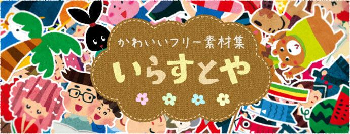 irasutoya_banner