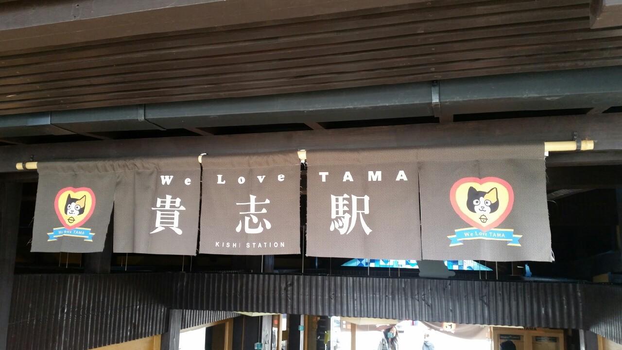 2015貴志駅駅長たま
