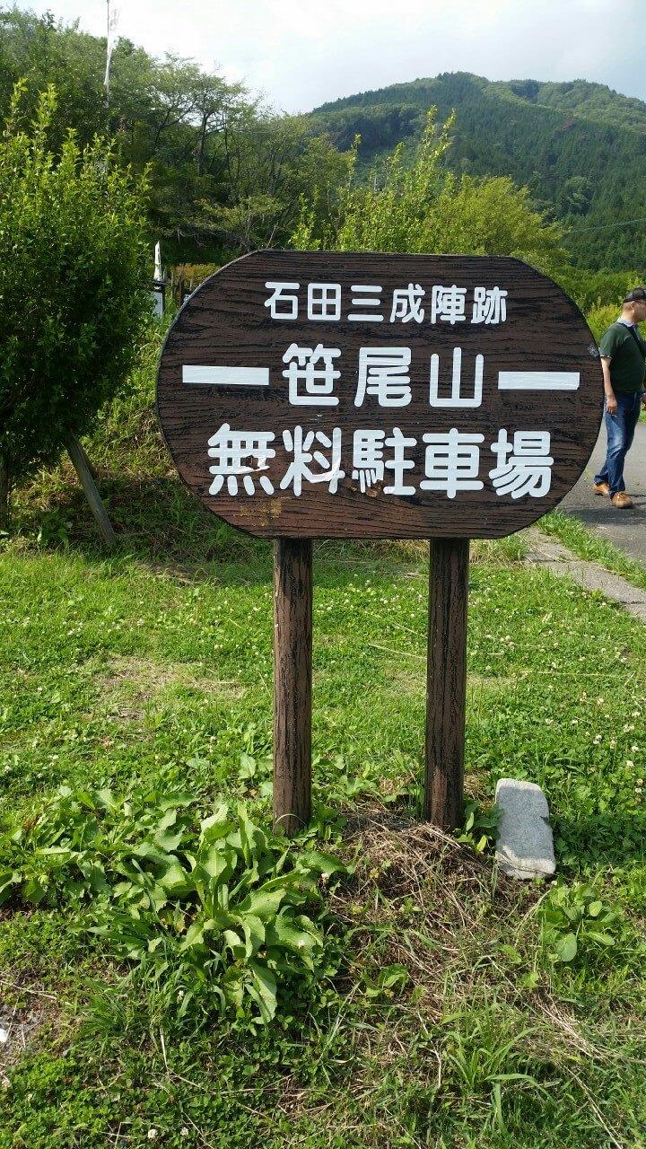 笹尾山無料駐車場