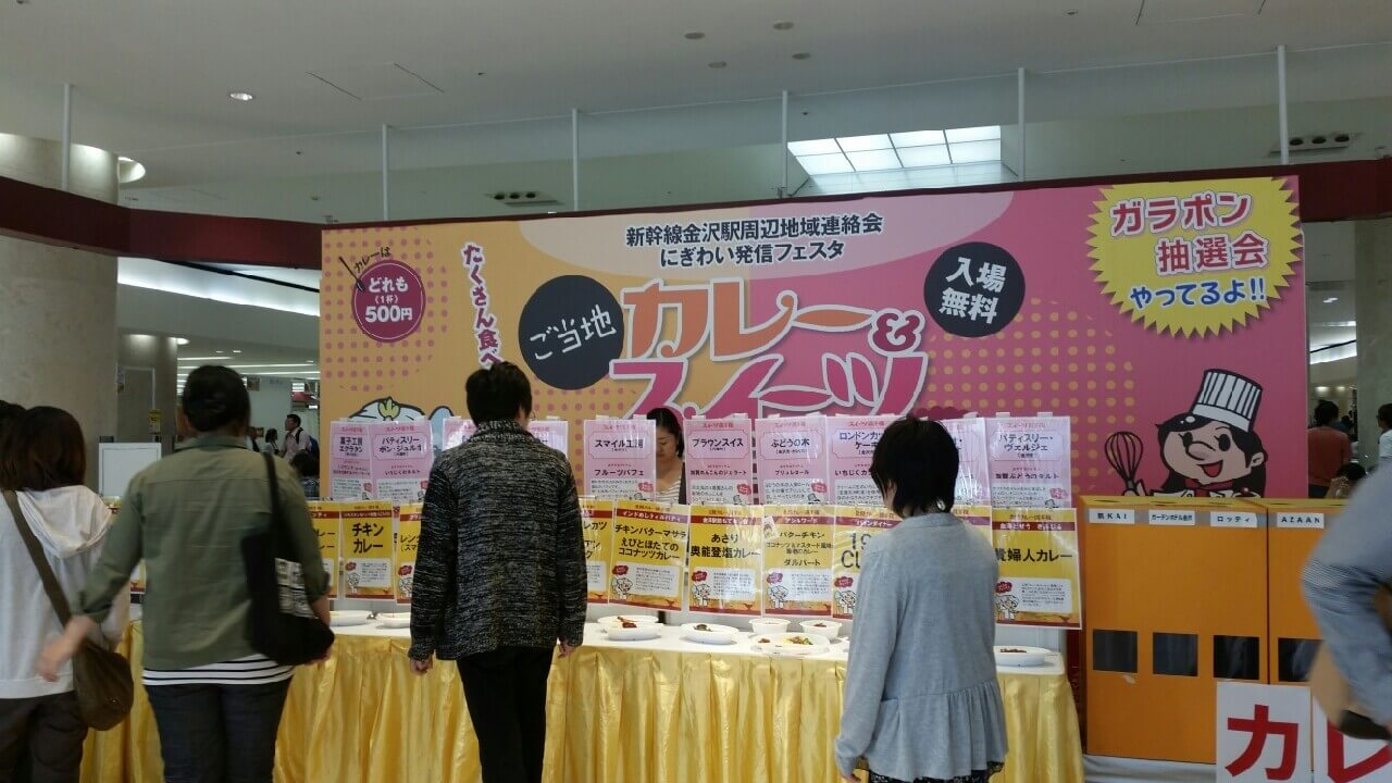 金沢駅カレーイベント