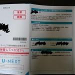 U-NEXT契約