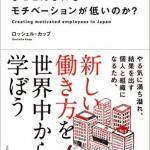 日本企業の社員は、ねぜこんなにもモチベーションが低いのか