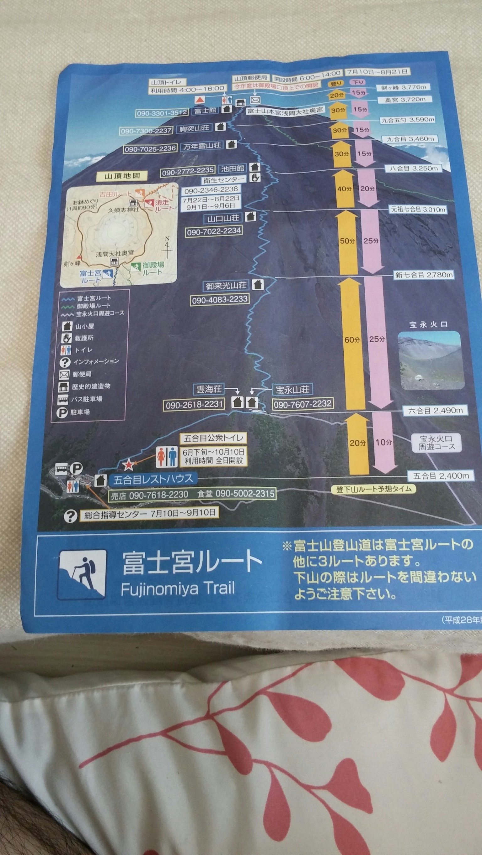 富士登山_2044