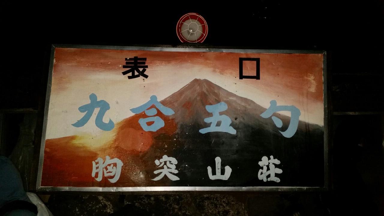 富士登山_2267
