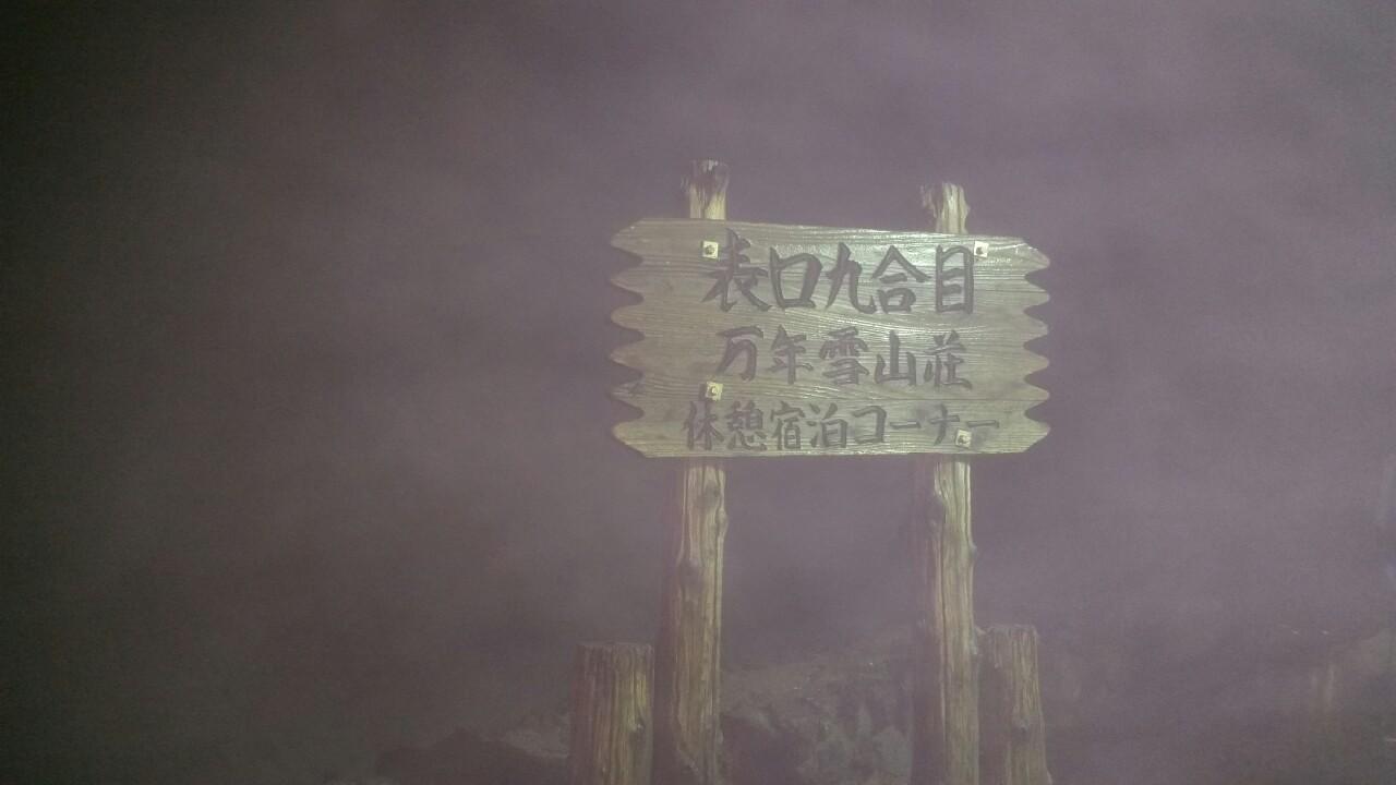 富士登山_4504