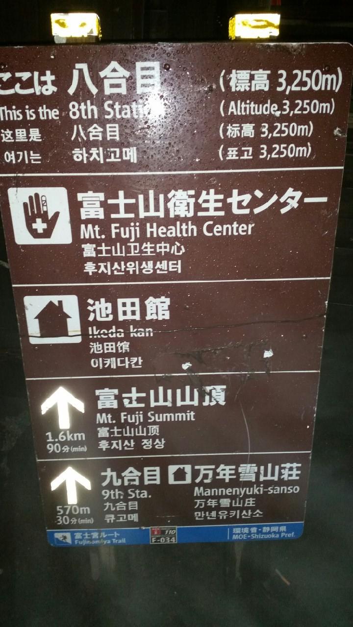 富士登山_9347
